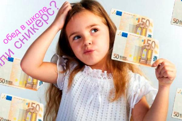 Банковская карта для ребенка